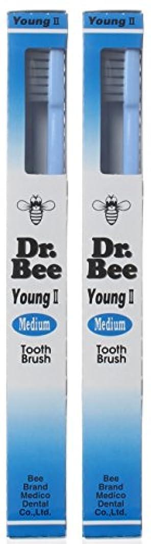 許可するやりすぎ文句を言うビーブランド Dr.Bee 歯ブラシ ヤングIIミディアム【2本セット】