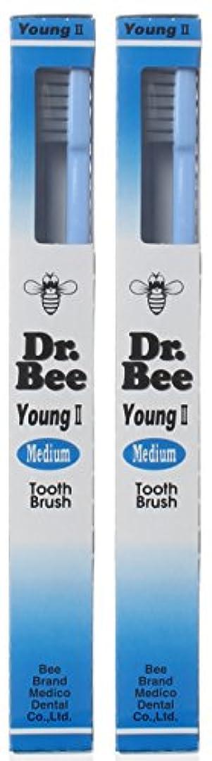 砦ハングまどろみのあるビーブランド Dr.Bee 歯ブラシ ヤングIIミディアム【2本セット】