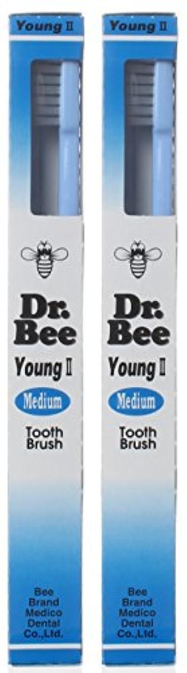 リラックスお勧め窒息させるビーブランド Dr.Bee 歯ブラシ ヤングIIミディアム【2本セット】