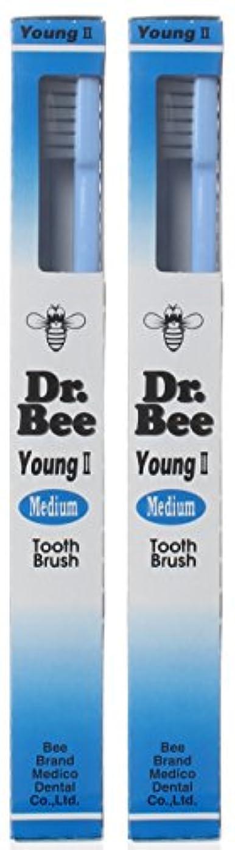 昇るシーケンス暴露ビーブランド Dr.Bee 歯ブラシ ヤングIIミディアム【2本セット】
