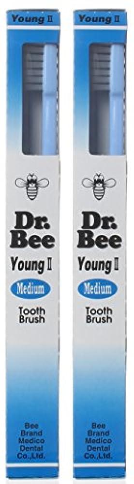 抑制するセンチメートル不定ビーブランド Dr.Bee 歯ブラシ ヤングIIミディアム【2本セット】