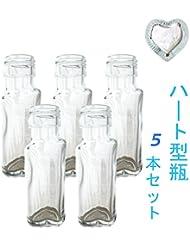 (ジャストユーズ) JustU's 日本製 ポリ栓 中栓付きハート型ガラス瓶 5本セット 50cc 50ml アロマデュフューザー ハーバリウム 調味料 オイル タレ ドレッシング瓶 B5-SSH50A-KAS