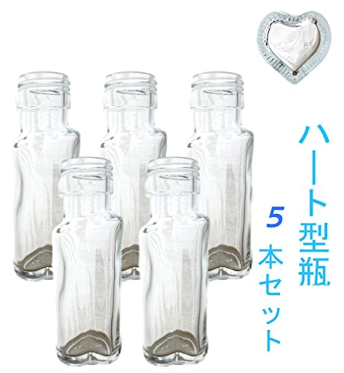 アイザックミンチ受粉者(ジャストユーズ) JustU's 日本製 ポリ栓 中栓付きハート型ガラス瓶 5本セット 50cc 50ml アロマデュフューザー ハーバリウム 調味料 オイル タレ ドレッシング瓶 B5-SSH50A-KAS