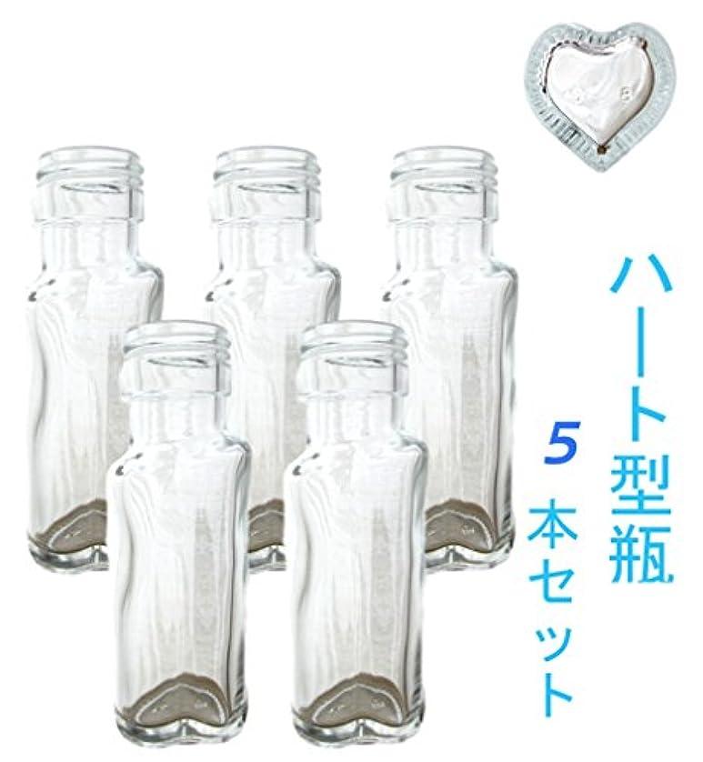 南アメリカ肥満画家(ジャストユーズ) JustU's 日本製 ポリ栓 中栓付きハート型ガラス瓶 5本セット 50cc 50ml アロマデュフューザー ハーバリウム 調味料 オイル タレ ドレッシング瓶 B5-SSH50A-A