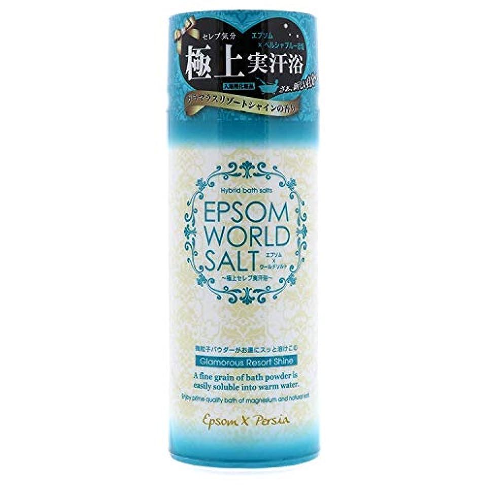 エプソムワールドソルト グラマラスリゾートシャインの香り ボトル 500g