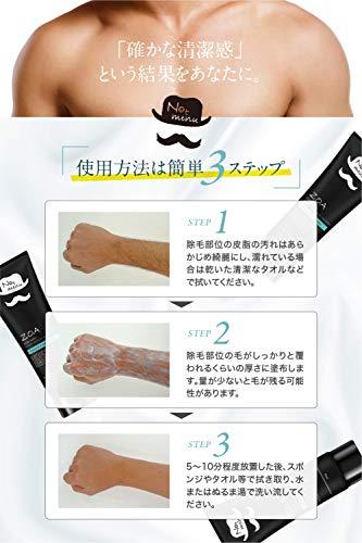 『Not menu(ノットメニュー) 除毛クリーム [医薬部外品]【剛毛や敏感肌の人にも対応】』の5枚目の画像