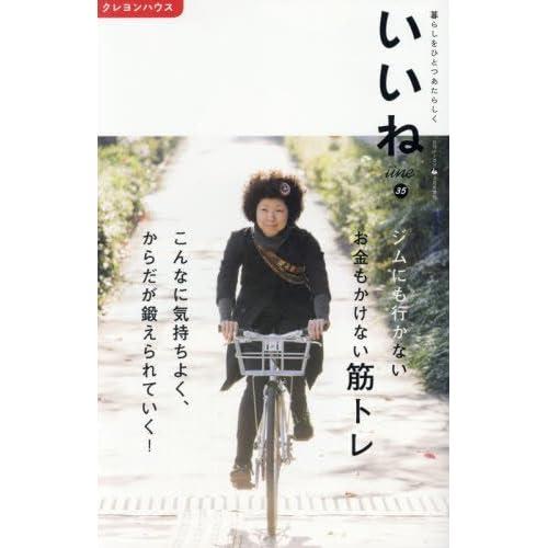 いいね(35) 2018年 02 月号 [雑誌] (月刊クーヨン増刊)