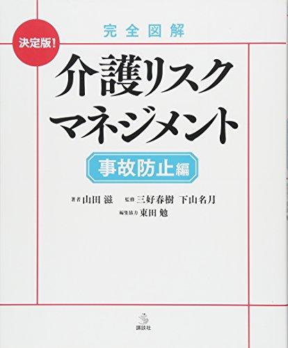 完全図解 介護リスクマネジメント 事故防止編 (介護ライブラリー)