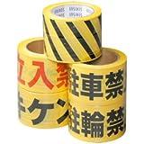 積水樹脂(株) 標識テープ ストライプ