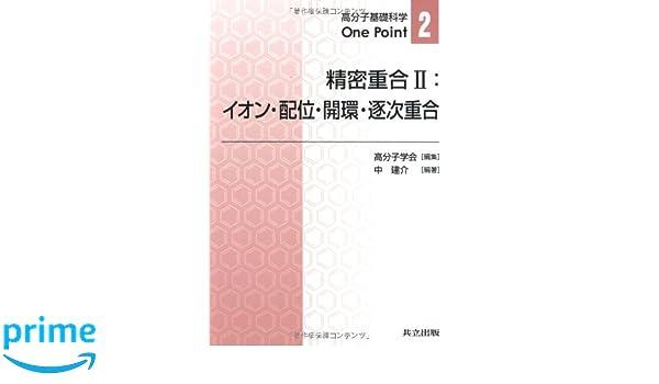 精密重合II:イオン・配位・開環...