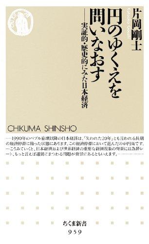 円のゆくえを問いなおす―実証的・歴史的にみた日本経済 (ちくま新書)