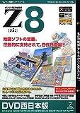 ゼンリン電子地図帳Z[zi:]8 DVD西日本版