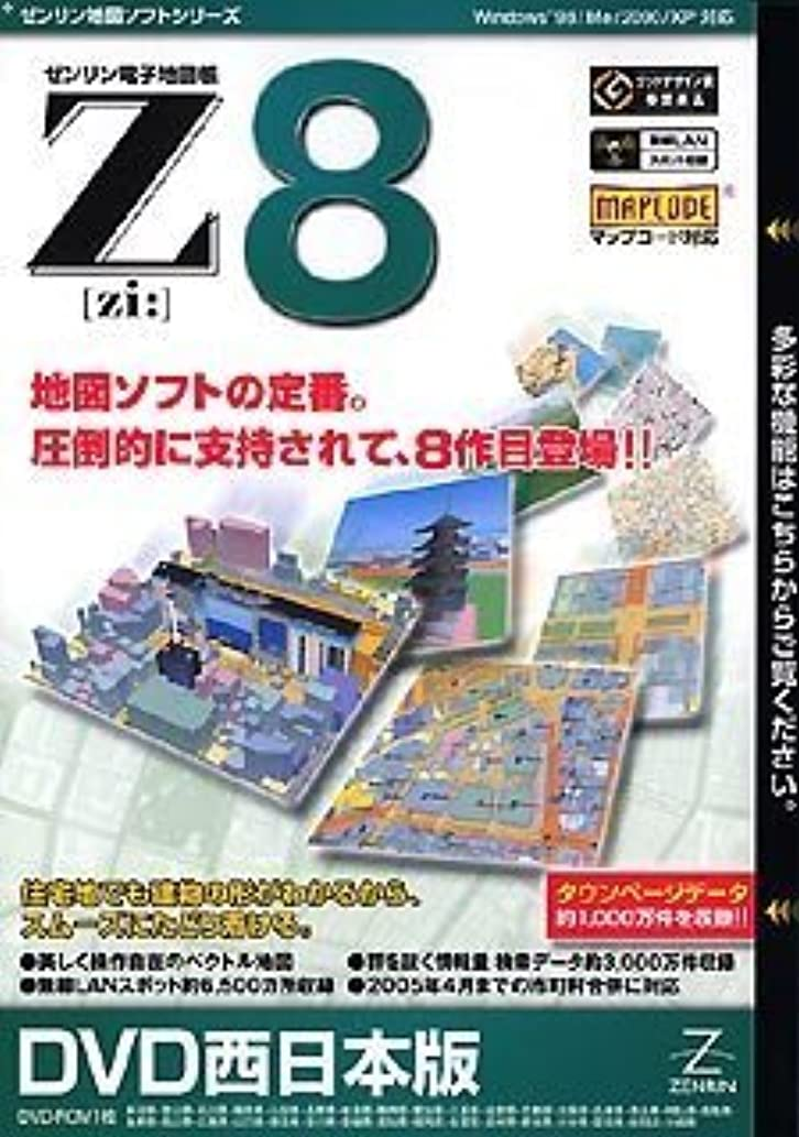 法律により抵抗放棄ゼンリン電子地図帳Z[zi:]8 DVD西日本版