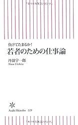 負けてたまるか! 若者のための仕事論 (朝日新書)