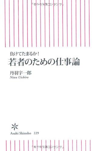 負けてたまるか! 若者のための仕事論 (朝日新書)の詳細を見る
