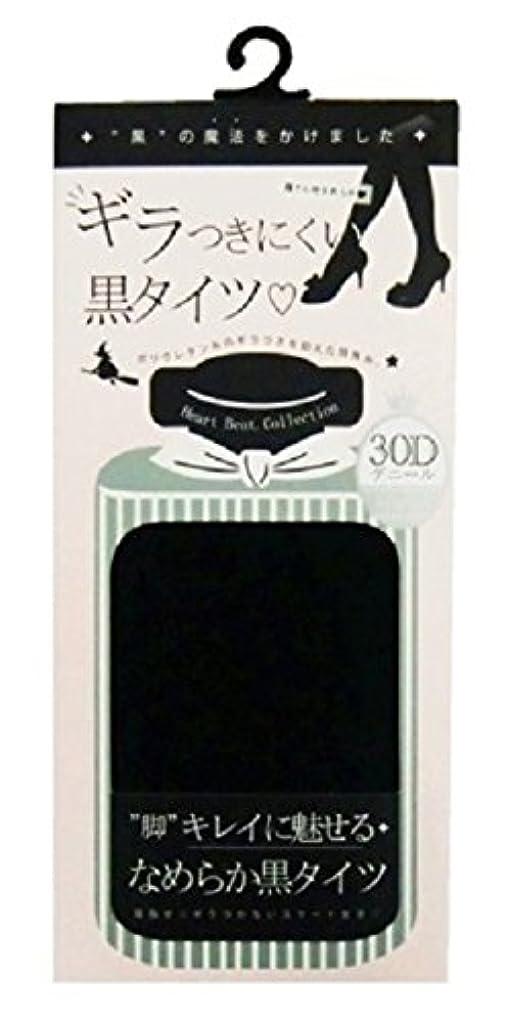 マント超えるおもてなし(テカらない)ギラつきにくい黒タイツ 30D 黒 M~L