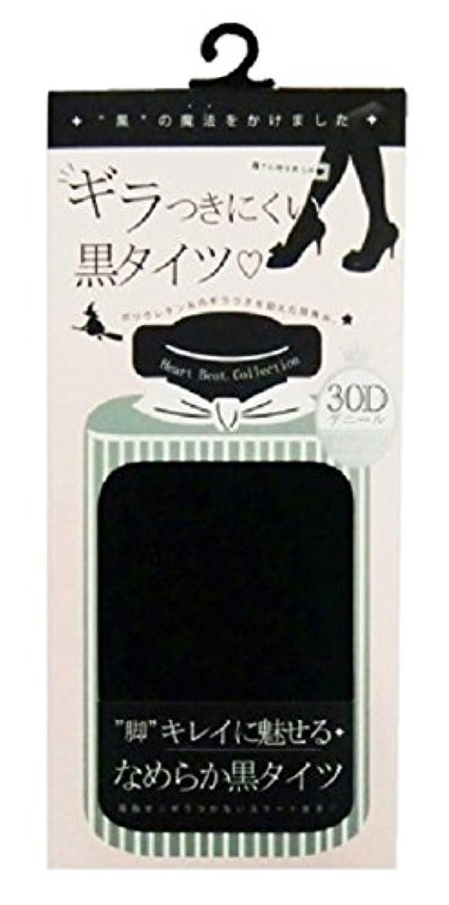 シーズン絶望的なラベ(テカらない)ギラつきにくい黒タイツ 30D 黒 M~L