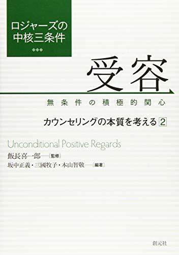 ロジャーズの中核三条件 受容:無条件の積極的関心:カウンセリングの本質を考える 2