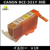 キャノン(CANON)対応 BCI-321Y(イエロー) 互換インク【10セット】JISSO-MARTオリジナル互換インク