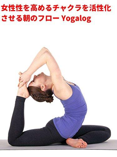 女性性を高めるチャクラを活性化させる朝のフロー Yogalog