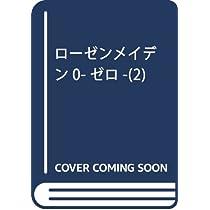 ローゼンメイデン0-ゼロ-(2): ヤングジャンプコミックス