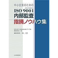 [2015年改訂対応] 中小企業のためのISO 9001内部監査指摘ノウハウ集