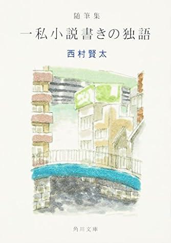 随筆集 一私小説書きの独語 (角川文庫)