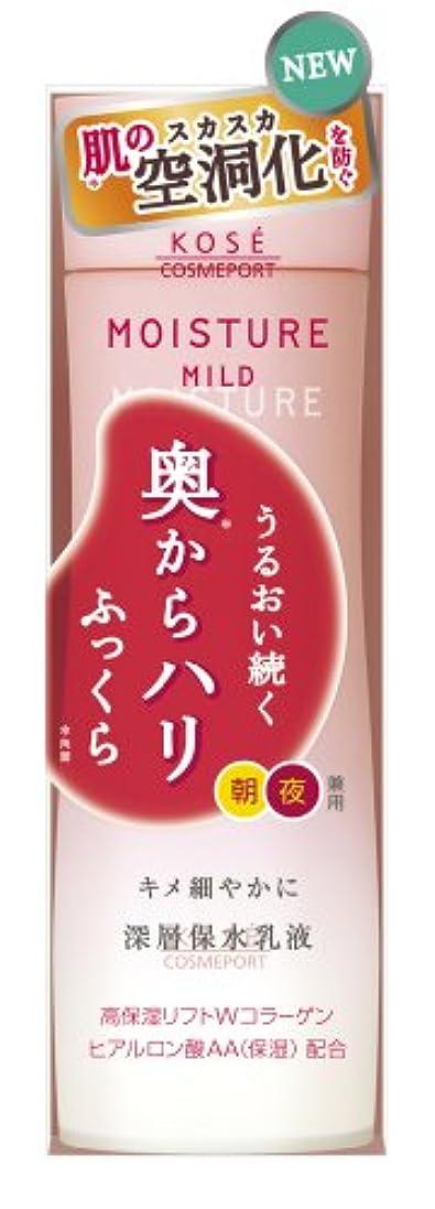 事血統シャイニングモイスチュアマイルド ミルキィローション (乳液) 160mL