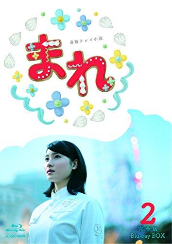 連続テレビ小説 まれ 完全版 ブルーレイBOX2 [Blu-...