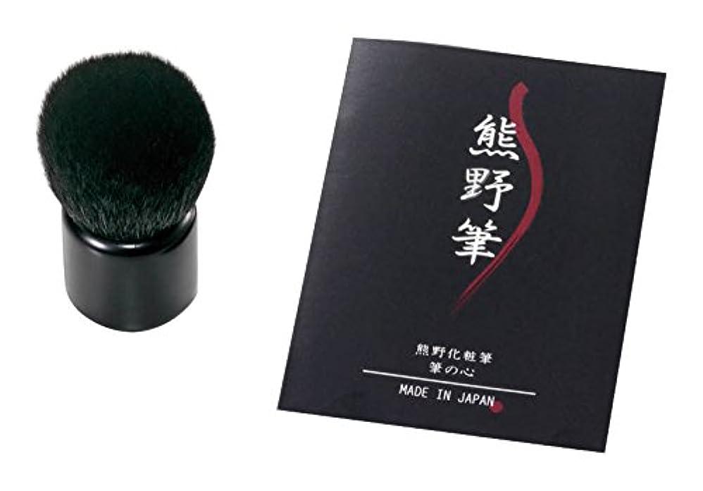 アンカーオゾンキリンゼニス 熊野化粧筆 筆の心 きのこブラシ