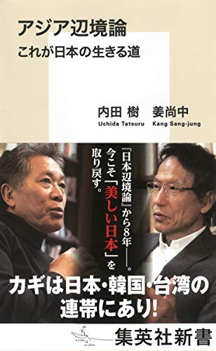 アジア辺境論 これが日本の生きる道 (集英社新書)