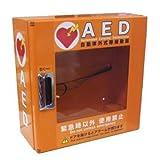 AED収納ボックス AED-KO オレンジ色 【壁面設置タイプ】