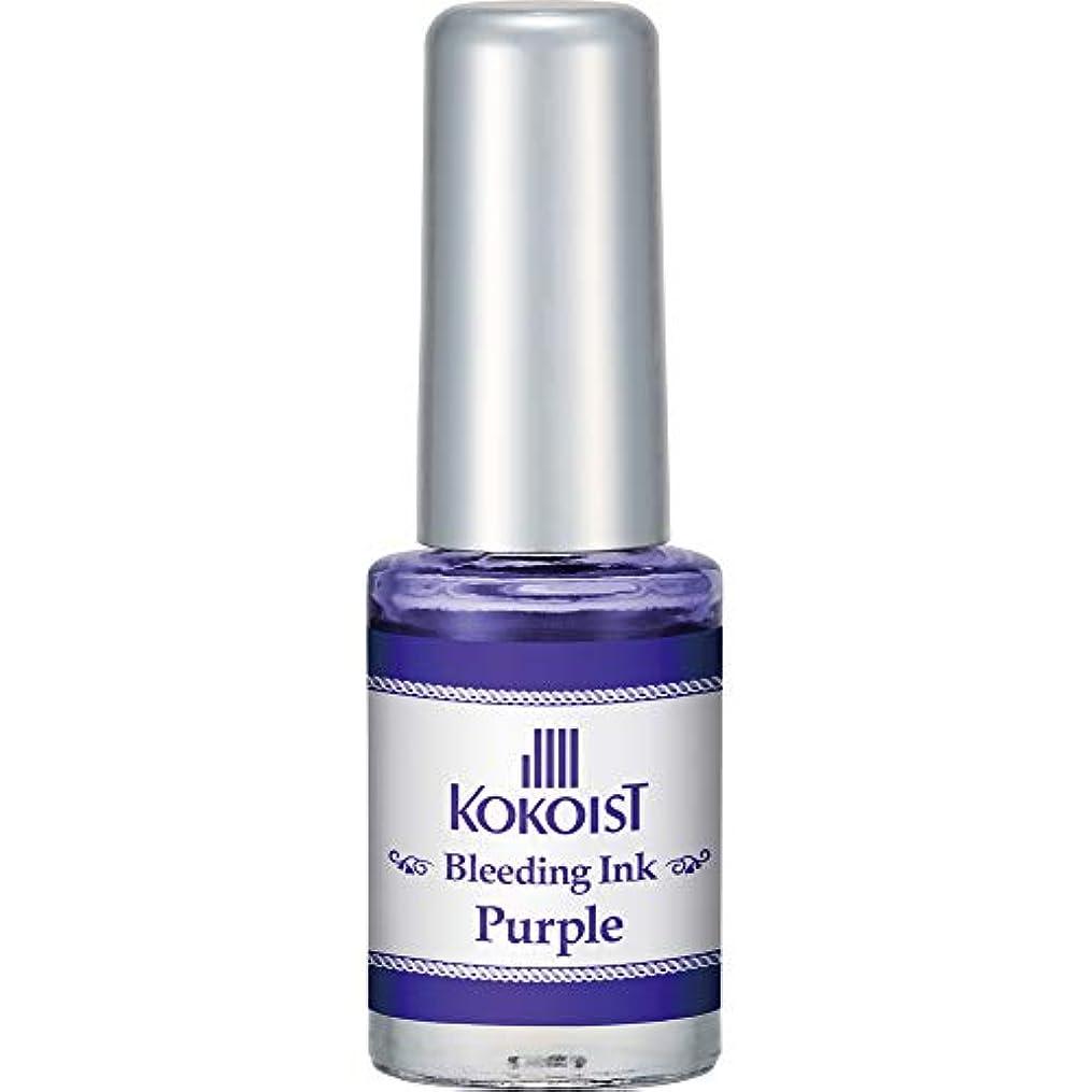 部屋を掃除する一緒に補充KOKOIST ブリーディングインク パープル BI-04
