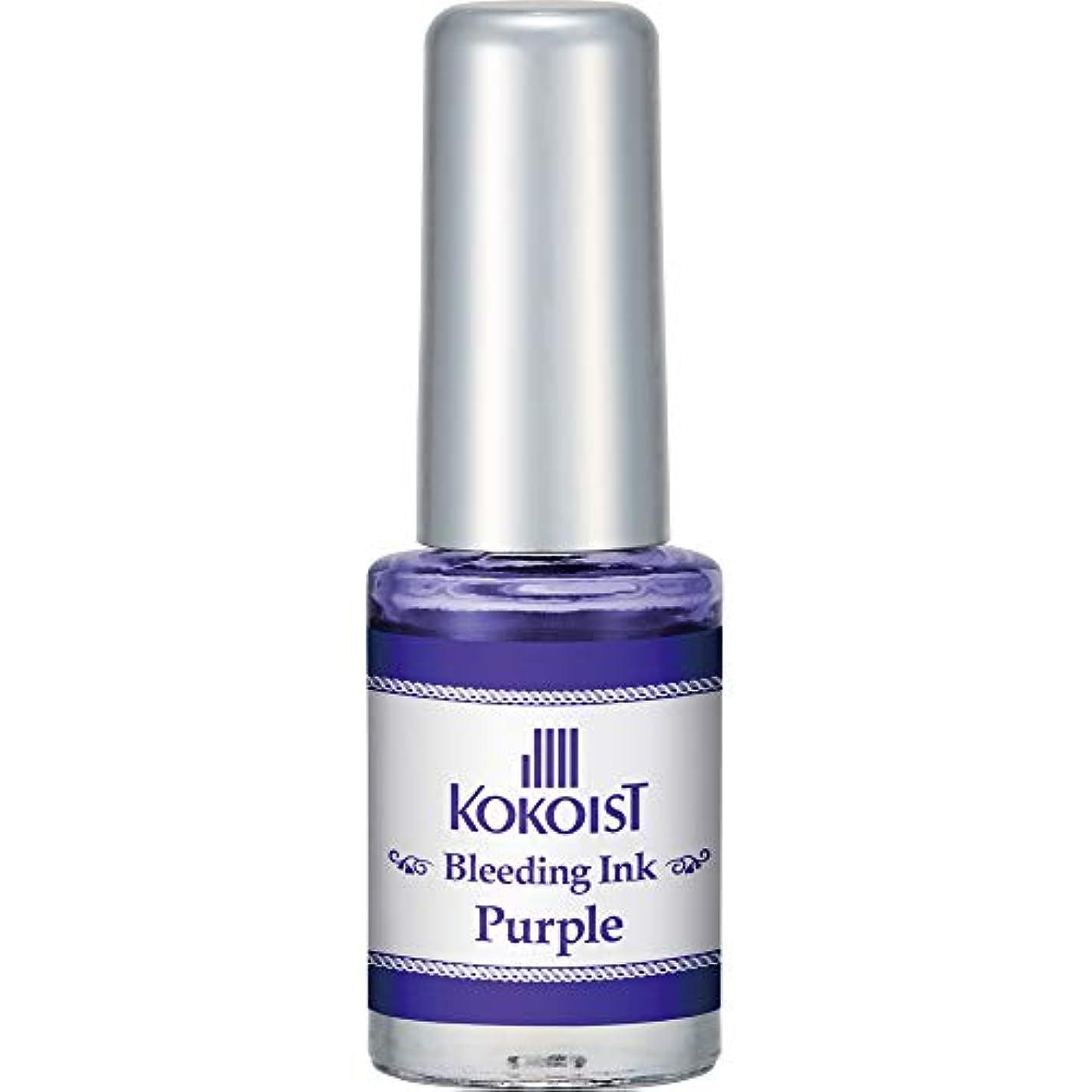 KOKOIST ブリーディングインク パープル BI-04