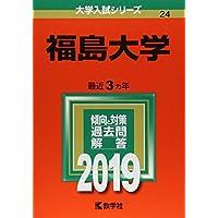 福島大学 (2019年版大学入試シリーズ)