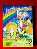 イタズラなKiss 6 (フェアベルコミックス)