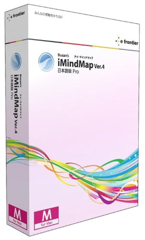 気分が良い音声学八百屋さんBuzan's iMindMap Ver.4 日本語版 Pro for Mac