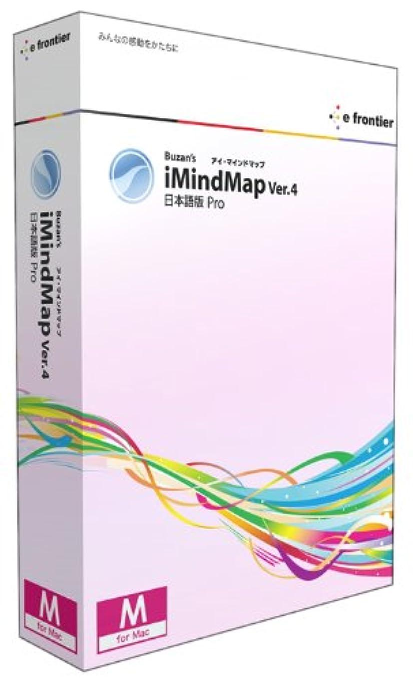 関与する絶対の予定Buzan's iMindMap Ver.4 日本語版 Pro for Mac