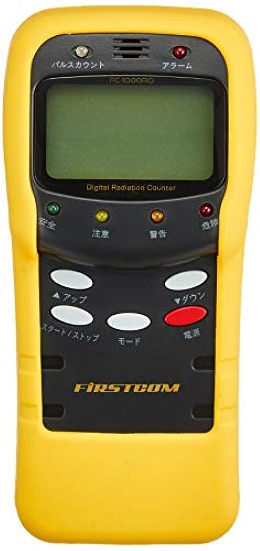拮抗するアレイ半導体FIRSTCOM(ファーストコム) 放射線量測定器 FC-1000RD