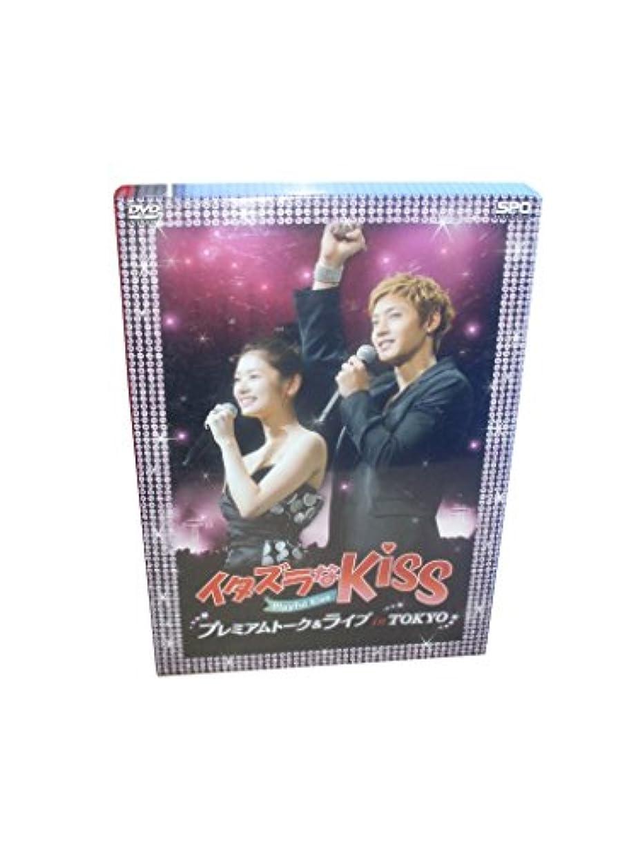 帽子わな不良品イタズラなKiss~Playful Kiss プレミアムトーク&ライブ in TOKYO 2011 主演: キム?ヒョンジュン