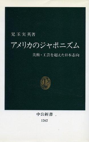 アメリカのジャポニズム―美術・工芸を超えた日本志向 (中公新書)の詳細を見る