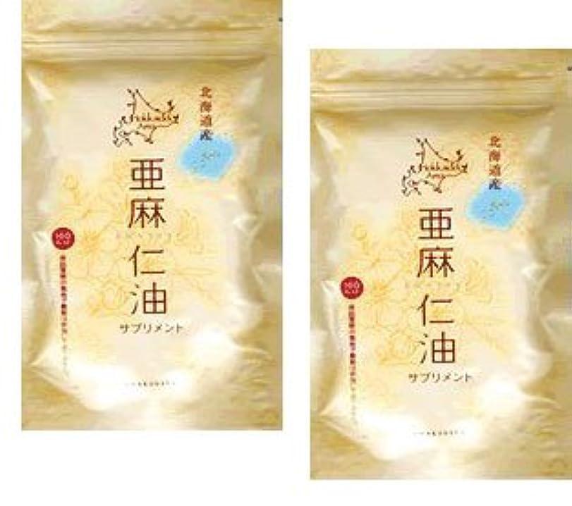 反応する古くなった病んでいる亜麻仁油サプリメント お得な2袋セット