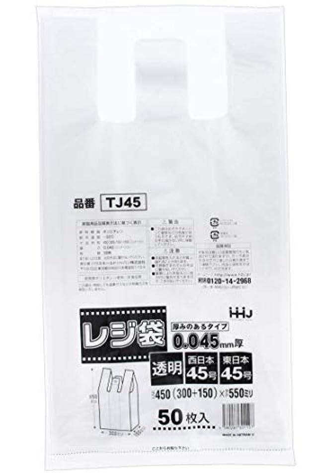 ボトル放棄するやめる取っ手付 ポリ袋 レジ袋  透明 厚0.045mm 西日本 東日本45号 50枚 TJ-45