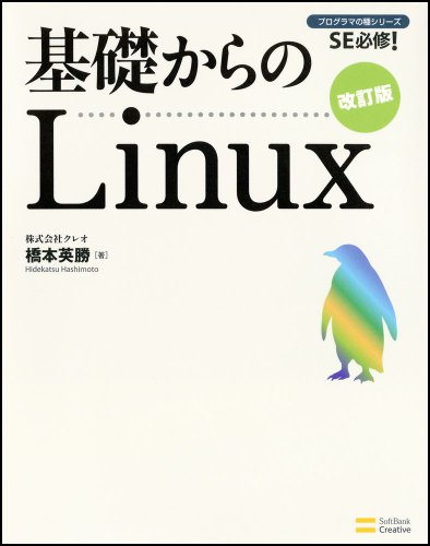 基礎からのLinux 改訂版 (プログラマの種シリーズ)の詳細を見る