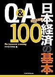 Q&A 日本経済の基本100 2012年版