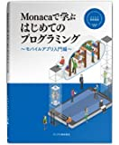 Monacaで学ぶはじめてのプログラミング~モバイルアプリ入門編~