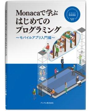 Monacaで学ぶはじめてのプログラミング~モバイルアプリ入門編~