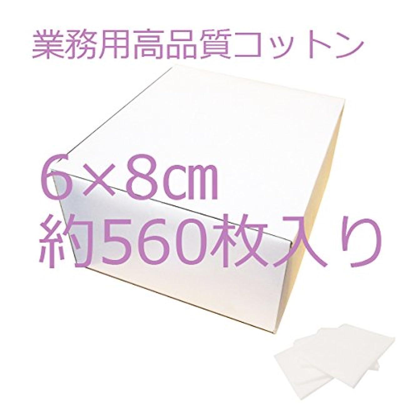 高級エステティックフェイシャルコットン【業務用】 6×8cm 500g(約560枚)プロ仕様のボリューム エステ、ネイル、医療用、マツエク