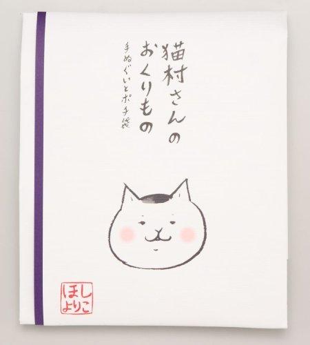猫村さんのおくりもの 手ぬぐいとポチ袋