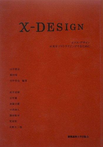 x‐DESIGN――未来をプロトタイピングするためにの詳細を見る